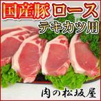 雅虎商城 - 豚肉 ロース テキカツ用 国産豚肉 80g