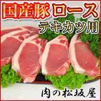 雅虎商城 - 豚肉 ロース テキカツ用 国産豚肉 100g