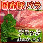 雅虎商城 - 豚肉 バラ ブロック 三枚肉 国産豚肉 500g