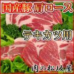 豚肉 肩ロース テキカツ用 ブロック 国産豚肉 800g