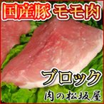 豚肉 モモ ブロック 国産豚肉 500g