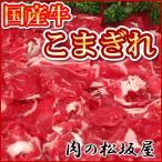 雅虎商城 - 牛肉 こまぎれ 国産牛 300g