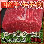 雅虎商城 - 牛肉 モモ ローストビーフ用 (F1・交雑種) 国産牛 500g