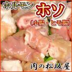 雅虎商城 - 牛肉 ホソ(小腸・ヒモ腸) 豪州産 300g