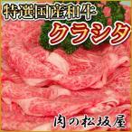 牛肉 クラシタ(肩ロース・リブロース) 特選和牛 100g (ギフト対応可)