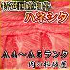牛肉 ハネシタ(肩ロース) 特選和牛 A4〜A5ランク 300g (ギフト対応可)