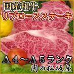 牛肉 リブローススステーキ(肩ロース・クラシタ) 国産和牛 A4�A5ランク 1枚150g (ギフト対応可)