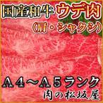 牛肉 ウデ肉 ウデ肉(別名:肩・シャクシ) 国産牛 A4〜A5ランク 300g (ギフト対応可)