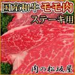 雅虎商城 - 牛肉 モモ肉ステーキ 国産和牛 1枚150g