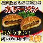 雅虎商城 - カレーパン お肉屋さんのこだわりカレーパン (2個)