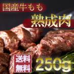 熟成肉 2本セット 約250g 焼肉 肉バル 敬老の日 ギフトにも エイジングビーフ ドライエイジング 旨味凝縮 送料無料 ※北海道沖縄は送料別