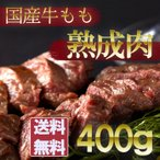 熟成肉 ステーキ 赤身 牛モモ肉 3本セット 約400g お歳暮 焼肉 肉バル ギフトにも エイジングビーフ ドライエイジング 旨味凝縮 送料無料 ※北海道沖縄は送料別
