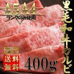 黒毛和牛カルビ A5 A4  焼肉 国内最高肉質 400g 最高級 西日本黒毛和牛の中からその日の最高肉質をお送りします 送料無料※北海道沖縄は別途