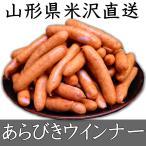 山形県米沢直送 国産あらびき極旨ウインナー たっぷり1kg  バーベキューに 業務用