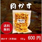 肉かす(天背脂)150g【送料無料】代引不可