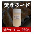 焚きラード900g(送料別)
