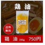 雞肉 - 鶏油100g×2【送料無料】代引不可