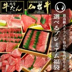 【限定10セット】仙台牛・牛たん選べるプレミアム福袋【松】