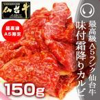 BBQ 肉 カルビ(バーベキュー BBQ)最高級A5ランク仙
