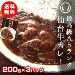 最高級A5ランク仙台牛カレー 200g×3パック[お年賀 ご当地グルメ 牛肉]【宮城県物産展】