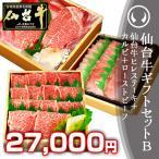 肉 ギフト 送料無料 仙台牛ギフトセット B 仙台牛 最高級 A5ランク カルビ 400g ヒレステーキ 2枚 ローストビーフ 400g 食べ比べセット 3点セット