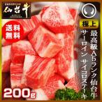 最高級A5ランク限定!【極上】仙台牛サーロインサイコロステーキ 200g