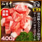 最高級A5ランク限定!【極上】仙台牛サーロインサイコロステーキ 400g