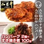 母の日ギフト 2021 最高級A5ランク仙台牛ハンバーグステーキ2個+すき焼き煮100g プレミアムおつまみセット