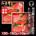和牛ヒレ肉 最高級A5ランク仙台牛 ヒレステーキ 130?150g×10枚 お歳暮 クリスマス お正月 贈答品 高級