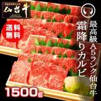 (バーベキュー BBQ)最高級A5ランク仙台牛 特選霜降りカルビ 1500g お歳暮 クリスマス お正月