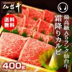 送料無料 焼肉 BBQ バーベキュー 最高級A5ランク仙台牛 特選霜降りカルビ 400g 焼肉用 牛肉 ギフト お中元 お歳暮