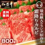 送料無料 焼肉 BBQ バーベキュー 最高級A5ランク仙台牛 特選霜降りカルビ 800g 焼肉用 牛肉 ギフト お中元 お歳暮