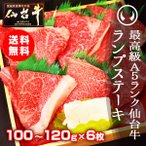 お歳暮 御歳暮 送料無料 牛肉 肉 ステーキ 赤身 最高級A5ランク仙台牛 ランプステーキ 100〜120g×6枚 内祝い お返し お中元 お歳暮