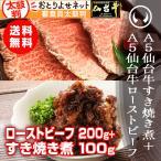 最高級ブランド牛プレミアム仙台牛ローストビーフ200g+すき焼き煮100g プレミアムおつまみセット