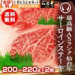 お歳暮 2017 早割 ギフト 国産牛肉サーロインステーキ 最高級A5ランク 仙台牛サーロインステーキ 200?220g×2枚 ステーキの焼き方レシピ付 お歳暮