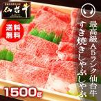 高級 牛肉 ギフト 最高級A5ランク仙台牛すき焼き・しゃぶしゃぶ 1500g お歳暮 クリスマス お正月 ギフト 贈り物 食品