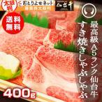 送料無料 ギフト お中元 お歳暮 最高級A5ランク仙台牛すき焼き・しゃぶしゃぶ 400g