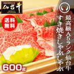送料無料 ギフト お中元 お歳暮 最高級A5ランク仙台牛すき焼き・しゃぶしゃぶ 600g