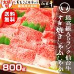 送料無料 ギフト お中元 お歳暮 最高級A5ランク仙台牛すき焼き・しゃぶしゃぶ 800g