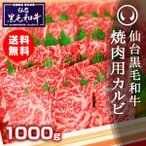カルビ 焼肉 国産 牛肉 1kg 上質仙台黒毛和牛 特選霜降りカルビ 1000g お歳暮 クリスマス お正月