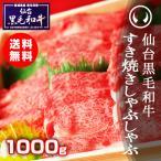 和牛すき焼き用牛肉 牛肉 ギフト 1kg 上質仙台黒毛和牛 特選すき焼き・しゃぶしゃぶ 1000g お歳暮 クリスマス お正月