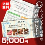 最高級A5ランク仙台牛のチョイス ギフト券 5千円...