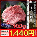 福島県産黒毛和牛 福島牛 A-4等級 ロース 焼肉用 100g
