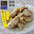 国産若鶏 ヤゲン肉付 軟骨 300g入 バーベキュー BBQ 食材 とり肉 冷凍 グルメ