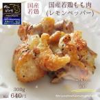 肉 焼肉 バーベキュー 国産若鶏 もも肉 レモンペッパー 300g 焼き肉 おつまみ おうち焼き肉に!