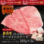 ショッピング贈答 肉 ギフト 飛騨牛 サーロインステーキ 計500g 165g位×3枚 贈答 進物 お祝 化粧箱