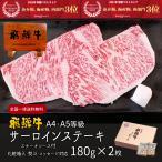 お歳暮 ギフト 肉 牛肉 和牛 飛騨牛 サーロインステーキ 180g×2枚 化粧箱入 送料無料 御礼 御祝 贈答