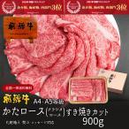 ショッピング贈答 肉 ギフト 飛騨牛 すきやき 肩ロース肉 900g 約6人 贈答 進物 お祝 化粧箱