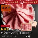 お歳暮 御歳暮 ギフト すき焼き 肉 飛騨牛 肩ロース肉 すき焼き用 700g 4〜5人前 化粧箱入