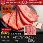 お歳暮 御歳暮 ギフト すき焼き 肉 飛騨牛 肩ロース肉 すき焼き用 350g 2〜3人前 化粧箱入